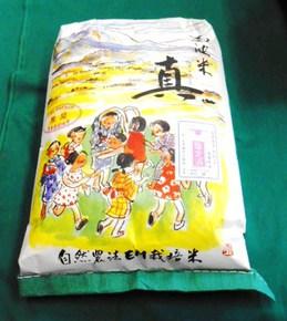 菊池産 EM栽培米