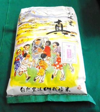 菊池産 EM栽培米-1