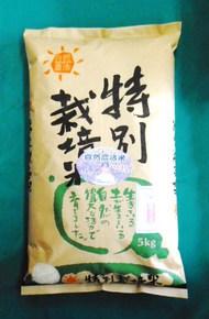 菊池:菊鹿産 にがり+EM栽培米