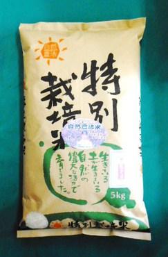 菊池:菊鹿産 にがり+EM栽培米-1